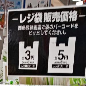 マルナカのレジ袋、有料化での価格と販売方法