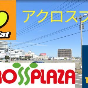 天満屋ハピータウン岡南店第2・第3駐車場へ「TSUTAYA」「イエローハット」など!アクロス岡南店がやってくる!