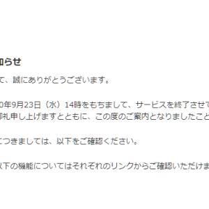 Yahoo!ゲーム ゲームプラス、明日14時終了。