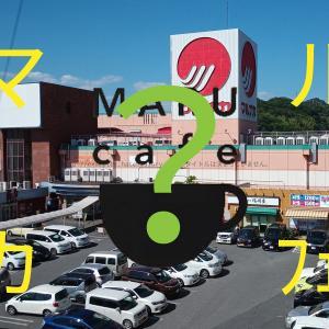マルナカ笠岡店のマルカフェ????!!?!?!?