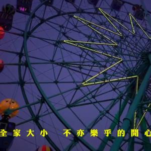 中国チボリ公園(?)の動画を発見。【〜倉敷チボリ公園のアトラクションたち〜】
