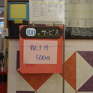 味々亭(ミミテイ)、今月のサービスメニューは親子丼!