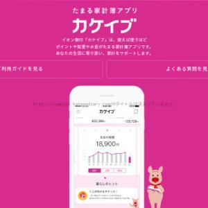 イオン銀行の「カケイブ」アプリ、いつまでメンテ中なん。