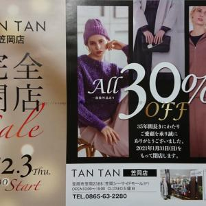 笠岡シーサイドモールの婦人服屋さん、閉店します。【TAN TAN 笠岡店】
