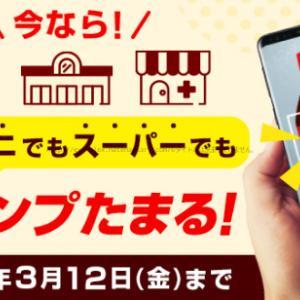 Coke ON のすごいキャンペーン!【コンビニでもスーパーでもスタンプたまる!】