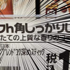 【コク深く】→【コクh角】wwwww(ゴールドブレンドコク深めスティック)┃コスモス薬品