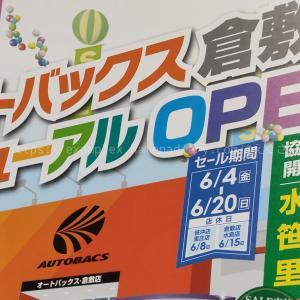 オートバックス倉敷店 リニューアルオープンセール!