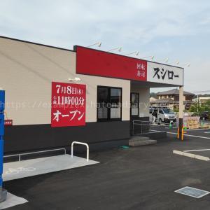 スシロー 玉島倉敷店 7月8日11時オープン!