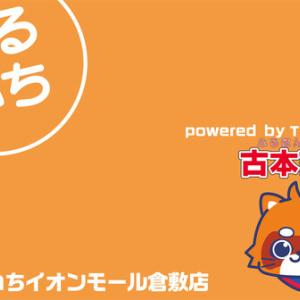 ふるいち Powered by 古本市場┃イオンモール倉敷