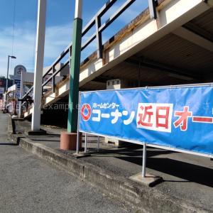コーナン近日オープン!の看板。┃笠岡シーサイドモール店
