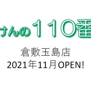 【2021年11月オープン】ほけんの110番!! 倉敷玉島店