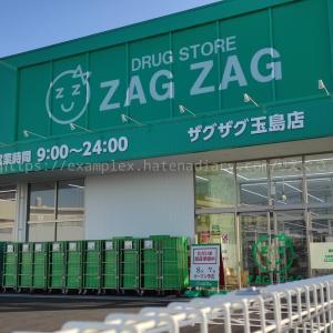 ザグザグ玉島店、8月7日改装 OPEN予定!(Z∀Z )