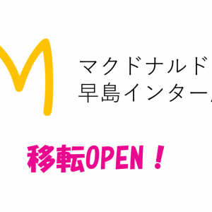 マクドナルド 早島インター店 移転オープン!
