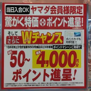 【朗報】ヤマダ電機のポイントマシーン、復活!!!【2021年でもスロット回せる!】