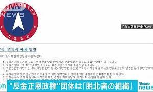 脱北者で金氏世襲断ち切る・・・「自由朝鮮」内情を表明(19/03/28)