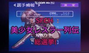{総選挙}♯後SFCH総選挙美少女レスラー列伝編