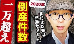 【経済ヤバい】2020年、倒産件数「1万件超え」が確定……。