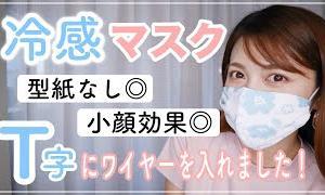【夏用マスク】型紙なし!フィルターOK!快適な冷感マスクの作り方 How to Sew the Easy and Fitted Face Mask with Filter