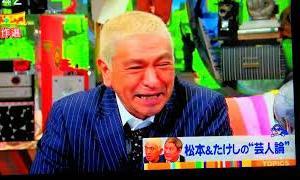 松本人志×ビートたけし!