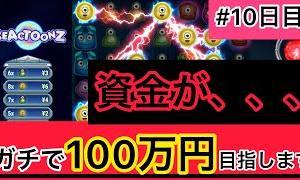 【10日目】〜人生逆転ゲーム〜ガチで100万円目指します【オンラインカジノ】【スロット】【REACTOONZ】