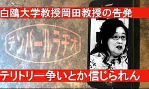 白鴎大学岡田教授の告発的動画を拝見する