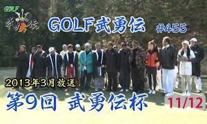 「GOLF武勇伝」第455話(第9回 武勇伝カップ 11/12)