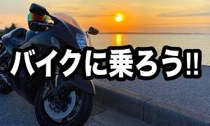 バイクに乗ろう!自粛ストレスの発散にバイクはお勧め【隼 モトブログ/GSX1300R Motovlog】