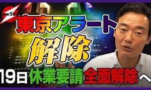 【withコロナ?】東京アラート解除!そして東京都知事選挙へ…すべては小池都知事のさじ加減?