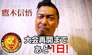 明日6/15 新日本プロレス大会再開!鷹木信悟からのメッセージ!