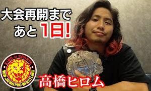 明日6/15 新日本プロレス大会再開!高橋ヒロムからのメッセージ!