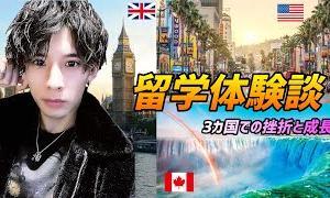 【留学体験談】アメリカ・イギリス・カナダ3カ国での挫折と成長