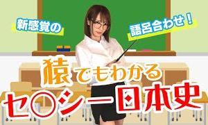 【猿でもわかるセクシー日本史】清水あいり先生の濃厚授業!