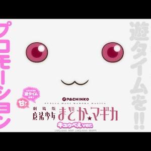 【公式】〈ぱちんこ 劇場版 魔法少女まどか☆マギカ キュゥべえver.〉プロモーションビデオ