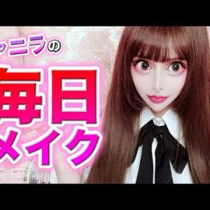 【すっぴん公開】ヴァニラの毎日メイク