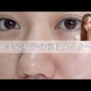 【いちご鼻/黒ずみ】毛穴女子の最近の毎日メイク