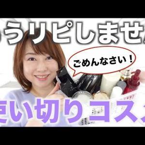 【本音レビュー】今後リピなし…大量使い切りコスメ,スキンケア紹介