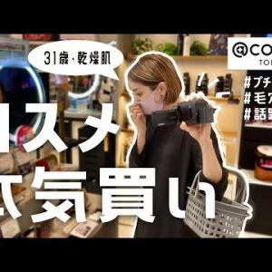 【購入品】約5万円分のコスメをガチ買いしました。