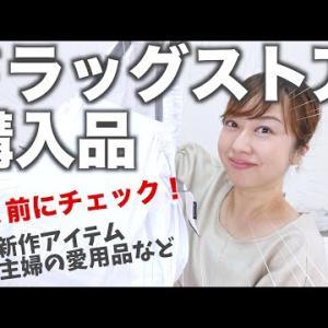 【ドラックストア購入品】気になるプチプラコスメから愛用してる日用品など紹介!