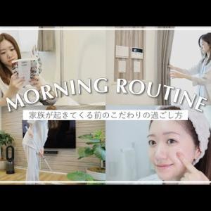 【モーニングルーティン】美容と健康のために。こだわりの朝の過ごし方☀️