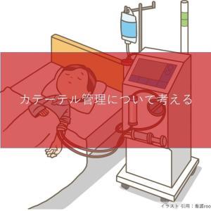 """""""血液透析"""" VAカテーテルとは? Vascular Accessの基礎(第四弾)"""
