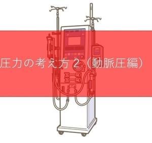 """""""血液透析"""" 圧力の考え方 動脈圧編"""