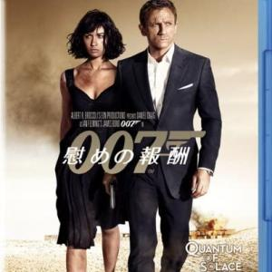 おすすめ映画 【007シリーズ・慰めの報酬】【フル動画の無料視聴!あらすじ】