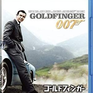 おすすめ映画 【007シリーズ・ゴールドフィンガー】【フル動画の無料視聴!あらすじ】