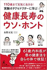 おすすめ健康本【健康・長寿のウソ・ホント】著者:永野 正史