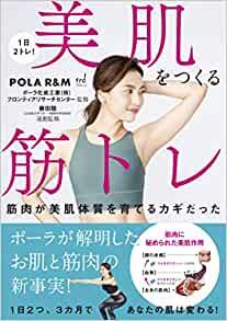 おすすめ美容本 1日2トレ!【美肌をつくる筋トレ】著者:藤田聡