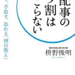 おすすめ本 【心配事の9割は起こらない】著者:枡野 俊明