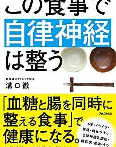 おすすめ健康本【この食事で自律神経は整う】