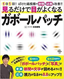 おすすめ健康本【見るだけで目がよくなるがボールパッチ】著者:林田康隆