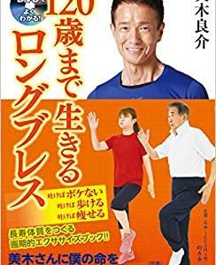 おすすめ健康本【120歳まで生きるロングブレス】著者:美木 良介