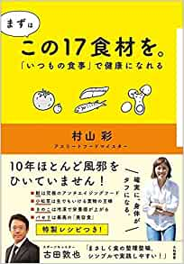 おすすめ健康本【まずはこの17食材を】著者:村山 彩